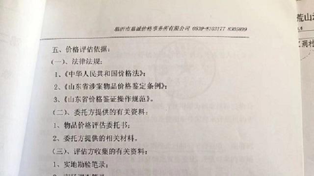 山东费县陈丽芳千万家产丈夫外遇离婚将妻子儿女扫地出门