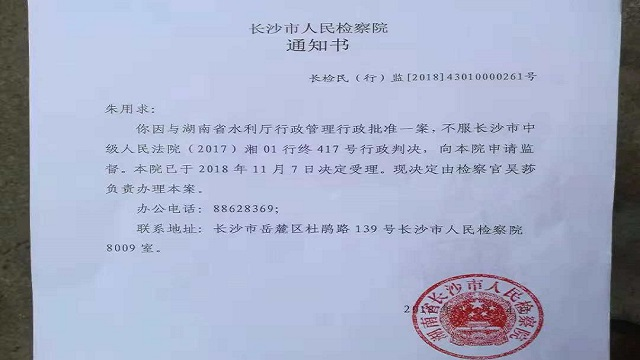 朱用求控告湖南省三级法院枉法裁判长沙市人民检察院受理检察监督