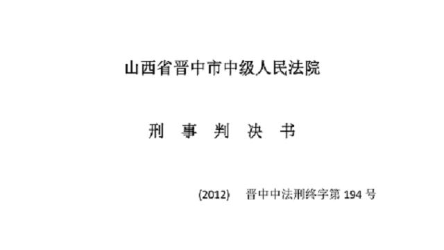 ?#24459;?#35199;省纪检委书记任建华的一封实名举报信