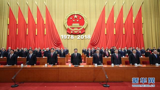 庆祝改革开放40周年大会在京隆重举行 习近平发表重要讲话